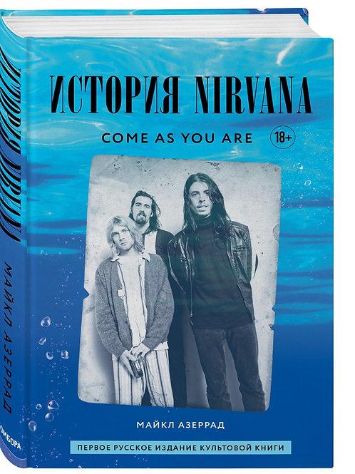 Майкл Азеррад «Come as you are: история Nirvana»