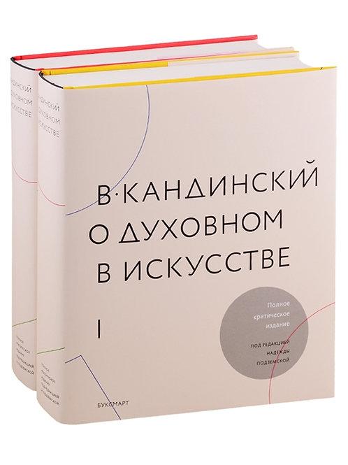 Надежда Подземская «В.Кандинский. О духовном искусстве. В 2-х томах»