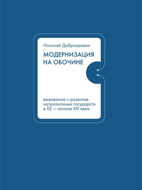 Николай Добронравин «Модернизация на обочине»