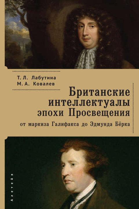 Татьяна Лабутина, Максим Ковалев «Британские интеллектуалы эпохи Просвещения»