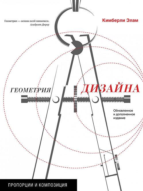Кимберли Элам «Геометрия дизайна»