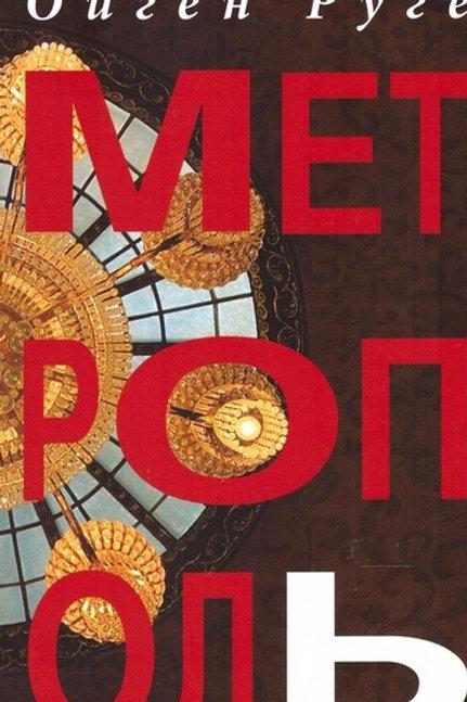 Ойген Руге «Метрополь»