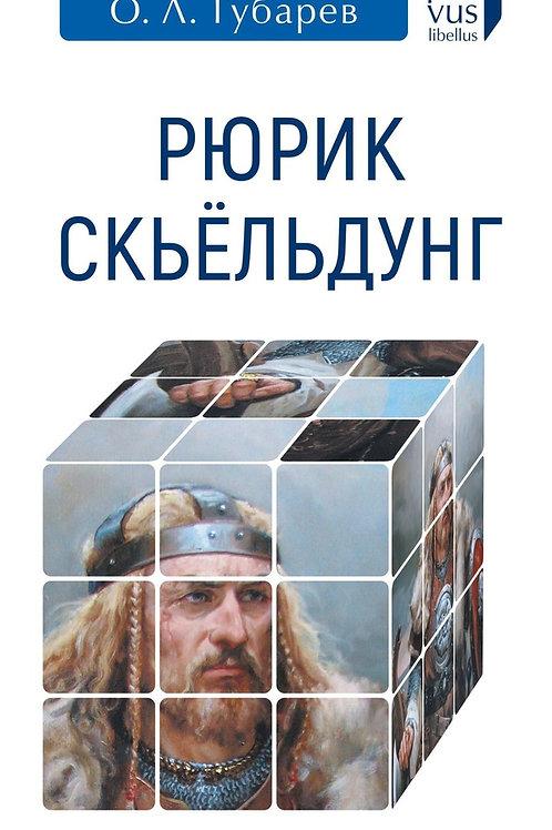 Олег Губарев «Рюрик Скьёльдунг»
