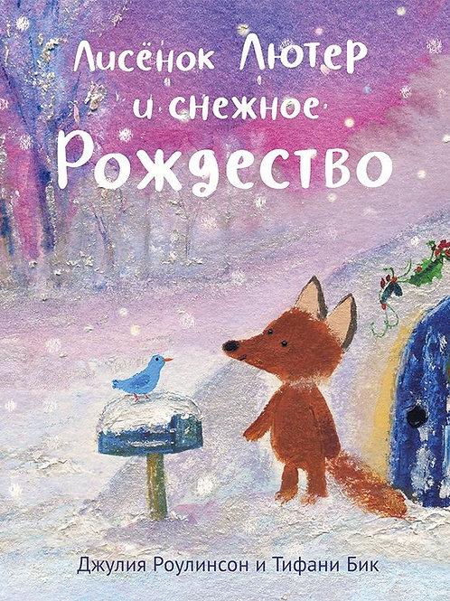 Джулия Роулинсон, Тифани Бик «Лисёнок Лютер и снежное Рождество»
