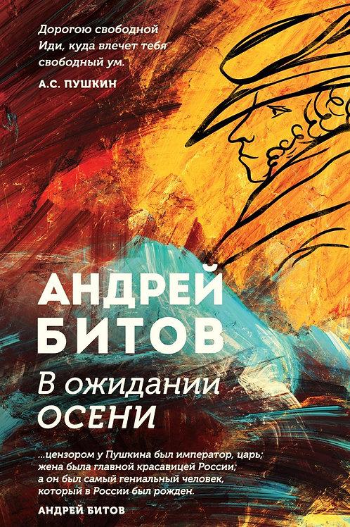 Андрей Битов «В ожидании осени»