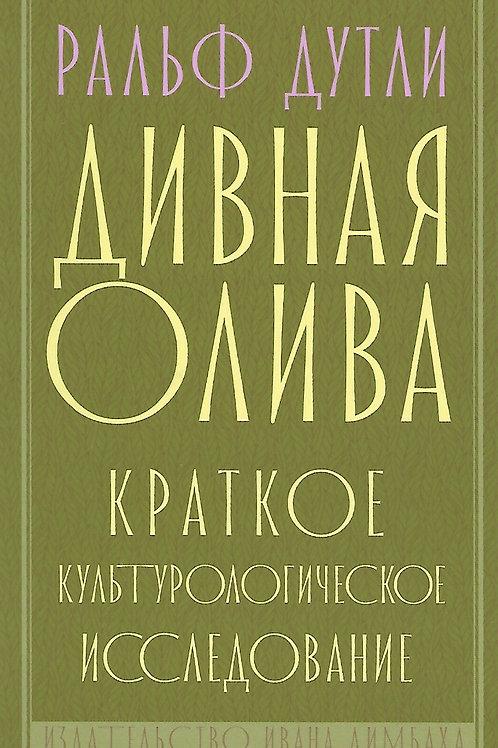 Ральф Дутли «Дивная олива: Краткое культурологическое исследование»