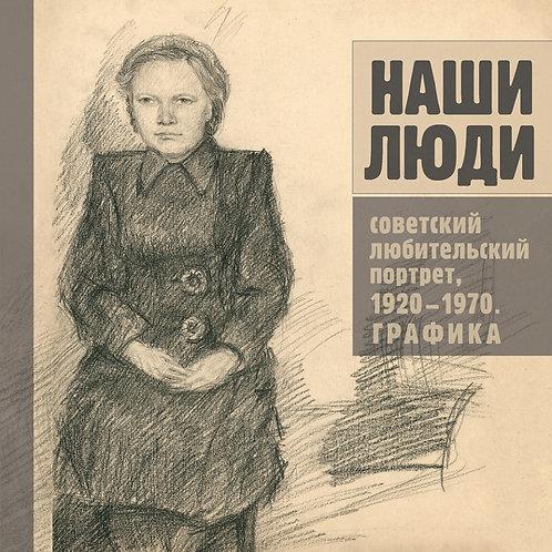 """«""""Наши люди"""". Советский любительский портрет, 1920-1970. Графика»"""