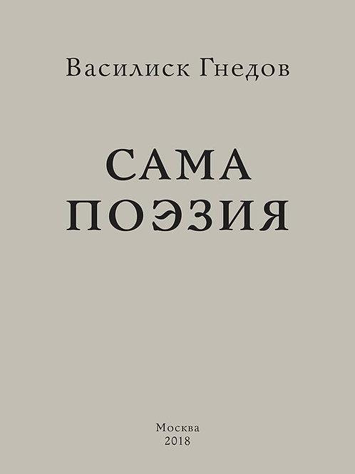 Василиск Гнедов «Сама поэзия»