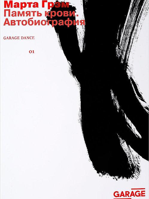 Марта Грэм «Память крови. Автобиография»