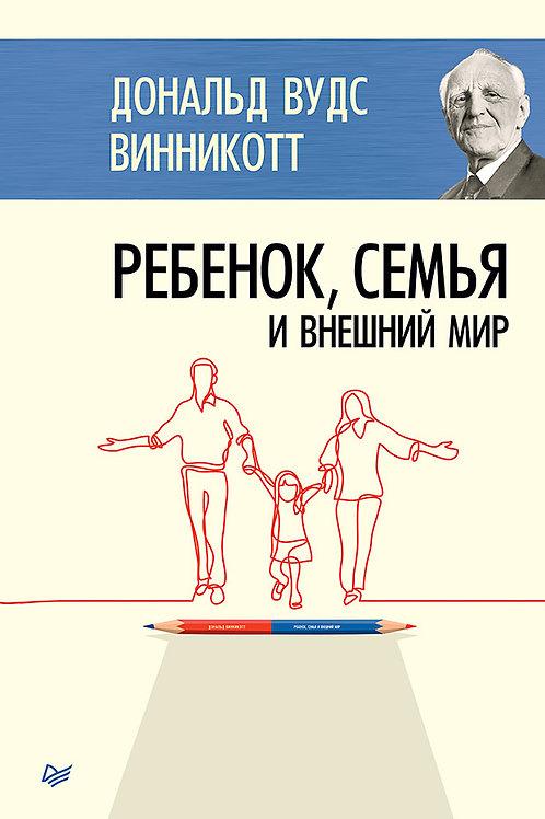 Дональд Вудс Винникотт «Ребёнок, семья и внешний мир»