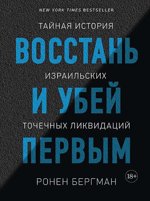 Ронен Бергман «Восстань и убей первым»