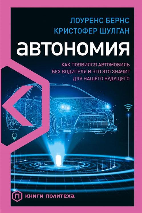 Л.Бернс, К.Шулган «Автономия. Как появился автомобиль без водителя...»