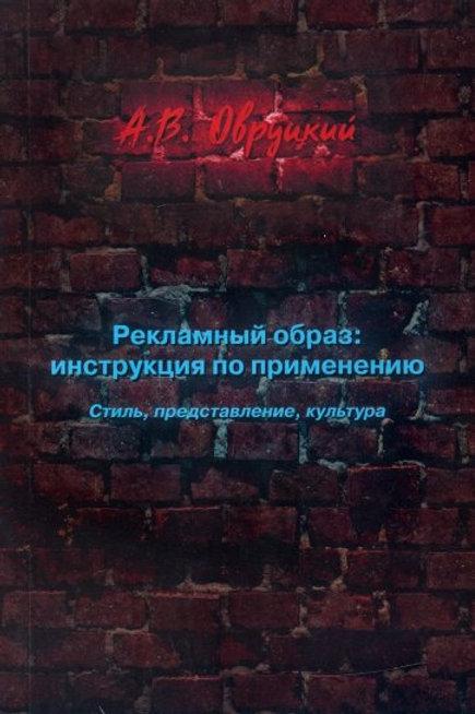 Александр Овруцкий «Рекламный образ: инструкция по применению»