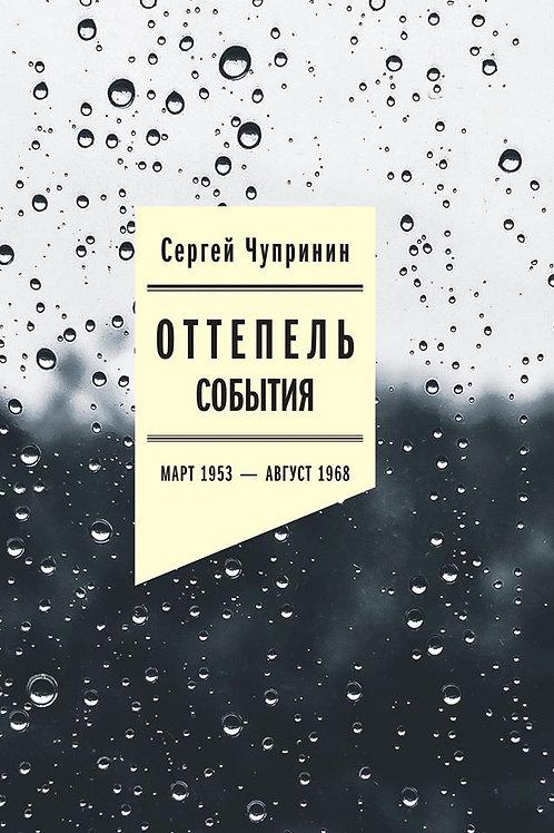 Сергей Чупринин «Оттепель: События. Март 1953—август 1968 года»