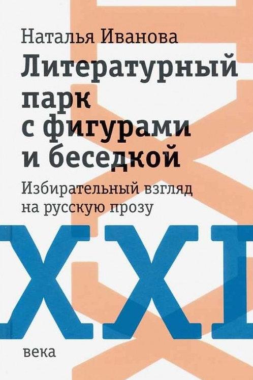 Наталья Иванова «Литературный парк с фигурами и беседкой»