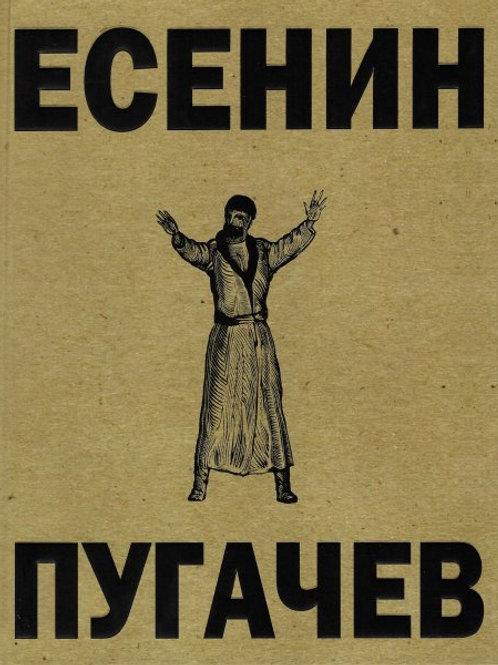 Сергей Есенин «Пугачев»