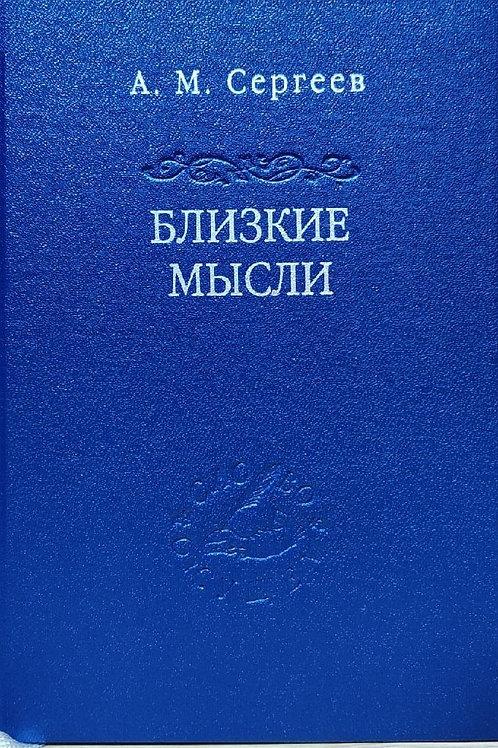 Андрей Сергеев «Близкие мысли»