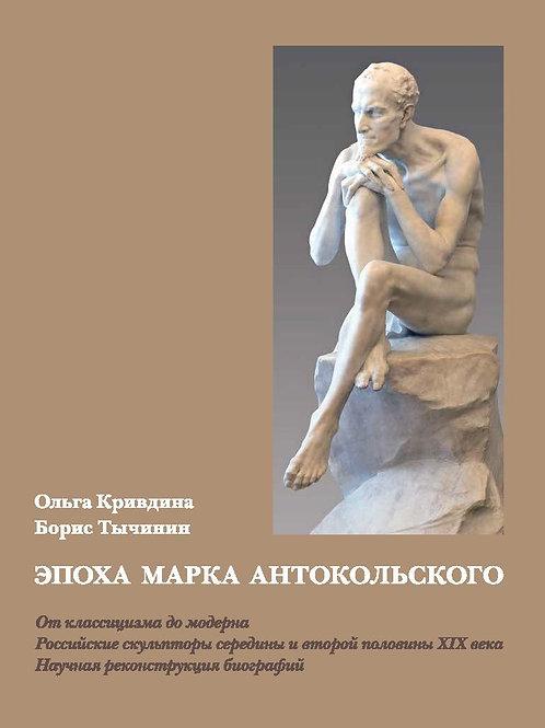 О.Кривдина, Б.Тычинин «Эпоха Марка Антокольского»