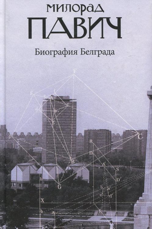 Милорад Павич «Биография Белграда»