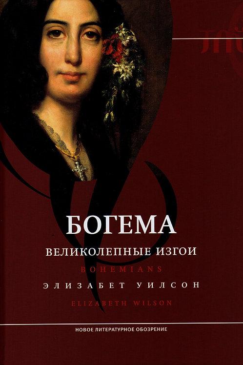 Элизабет Уилсон «Богема. Великолепные изгои»