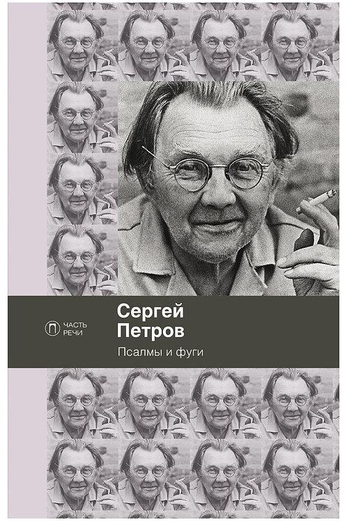Сергей Петров «Псалмы и фуги»