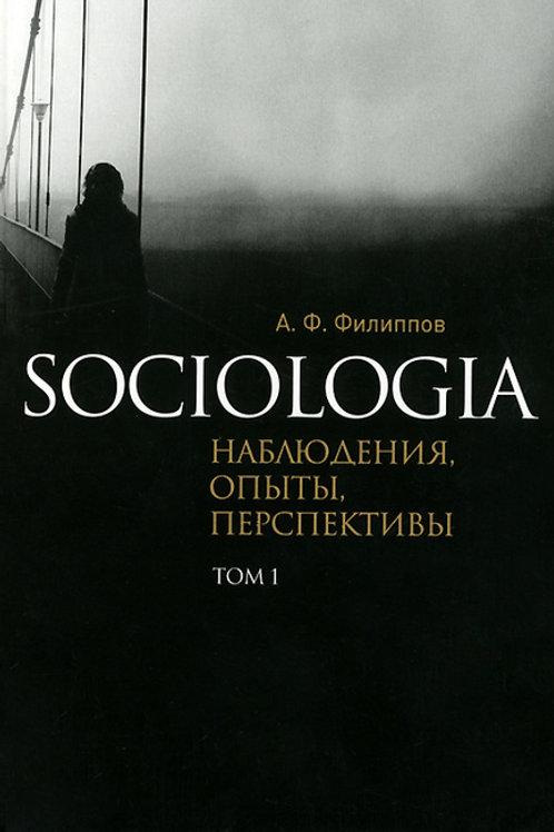 Александр Филиппов «Sociologia: наблюдения, опыты, перспективы» (в 2 томах)