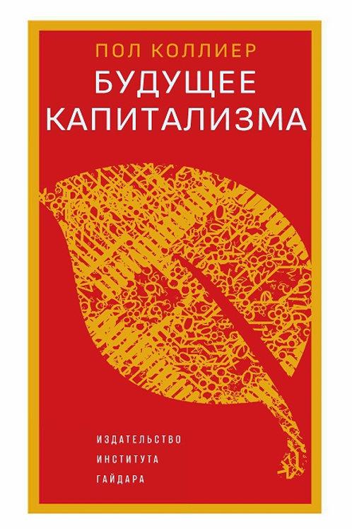 Пол Коллиер «Будущее капитализма»
