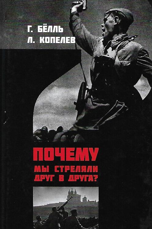 Генрих Бёлль, Лев Копелев «Почему мы стреляли друг в друга?»