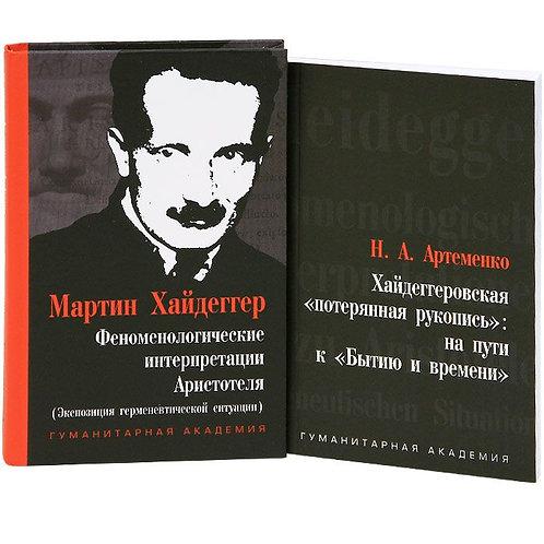 Мартин Хайдеггер «Феноменологические интерпретации Аристотеля»