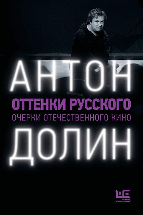 Антон Долин «Оттенки русского. Очерки отечественного кино»