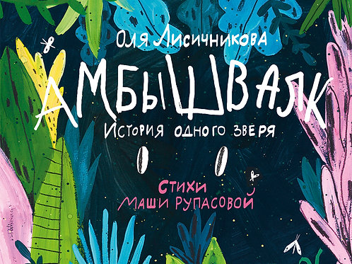 Ольга Лисичникова «Амбышвалк. История одного зверя»