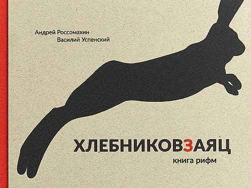 Андрей Россомахин, Василий Успенский «Хлебниковзаяц. Книга рифм»