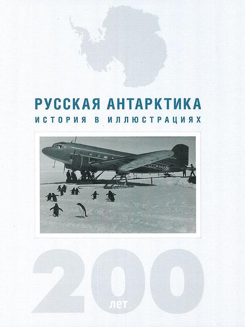 Никита Кузнецов «Русская Антарктика. 200 лет. История в иллюстрациях»