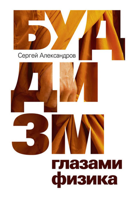 Сергей Александров «Буддизм глазами физика»