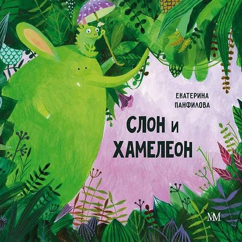 Екатерина Панфилова «Слон и Хамелеон»