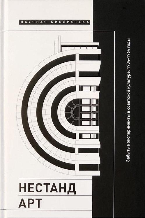 «Нестандарт: Забытые эксперименты в советской культуре, 1934–1964 годы»