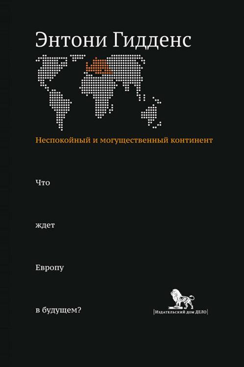 Энтони Гидденс «Неспокойный и могущественный континент»