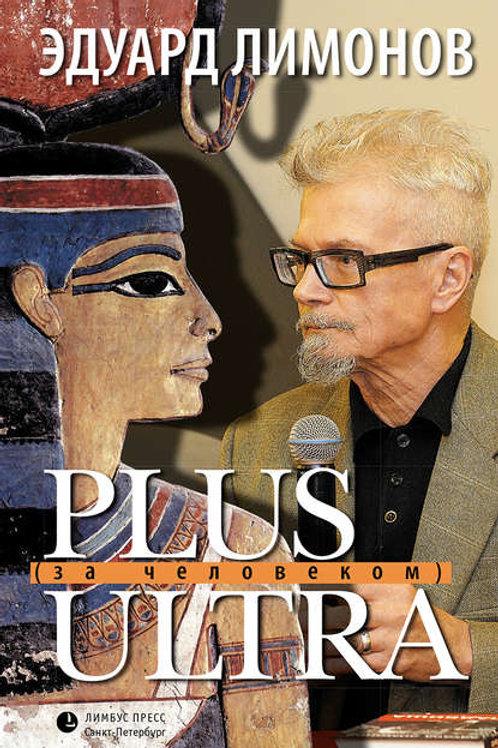 Эдуард Лимонов «Plus ultra (За человеком)