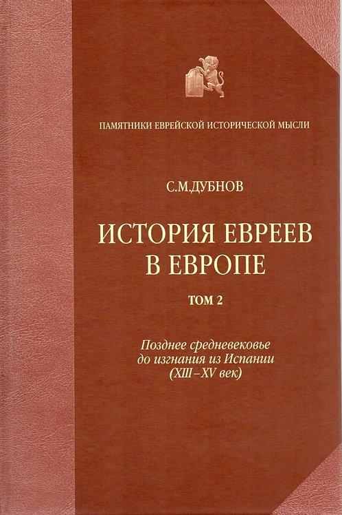Семен Дубнов «История евреев в Европе. Том 2»
