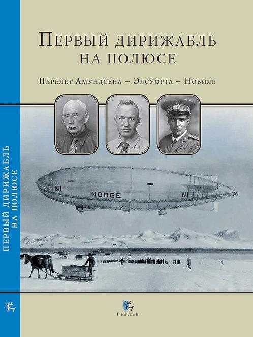 «Первый дирижабль на полюсе. Перелет Амундсена — Элеуорта — Нобиле»