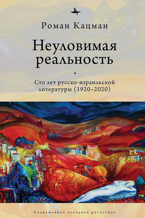 Роман Кацман «Неуловимая реальность: сто лет русско-израильской литературы»
