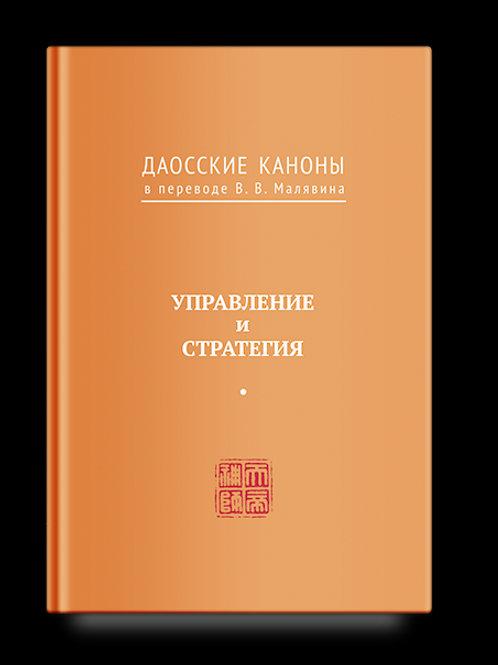 Владимир Малявин «Даосские каноны. Управление и стратегия»