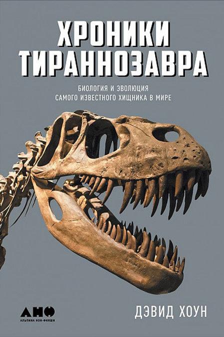 Дэвид Хоун «Хроники тираннозавра»