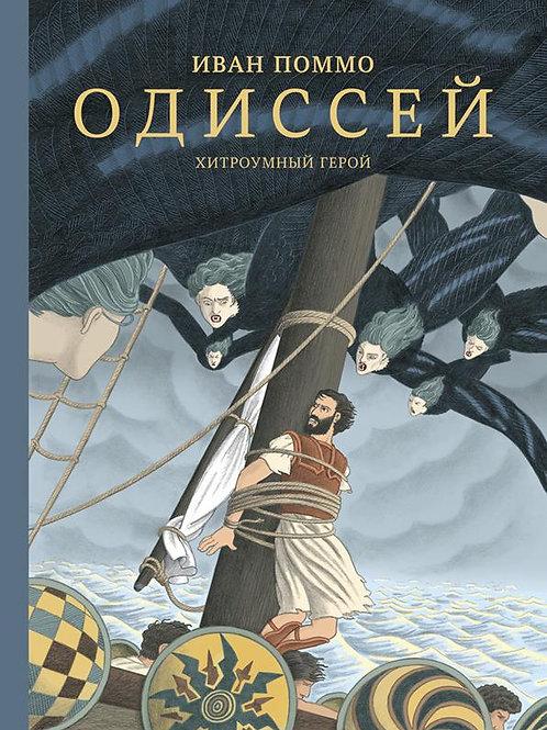 Иван Поммо «Одиссей. Хитроумный герой»