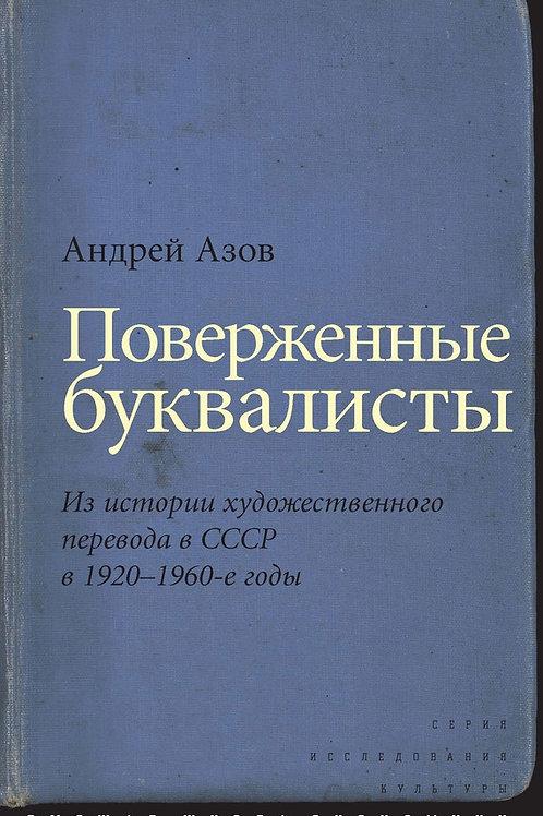 Андрей Азов «Поверженные буквалисты»