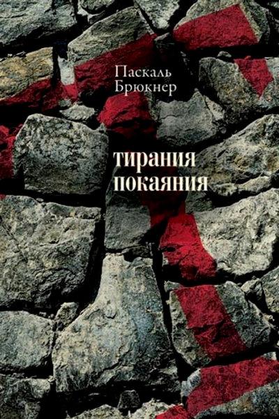 Паскаль Брюкнер «Тирания покаяния: эссе о западном мазохизме»