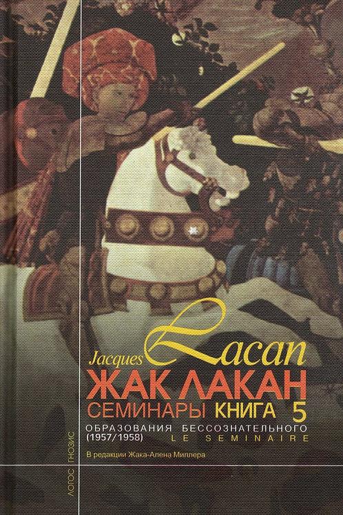 Жак Лакан «Семинары. Книга 5. Образования бессознательного»