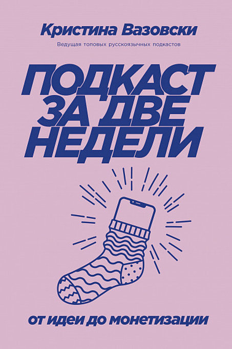 Кристина Вазовски «Подкаст за две недели: От идеи до монетизации»