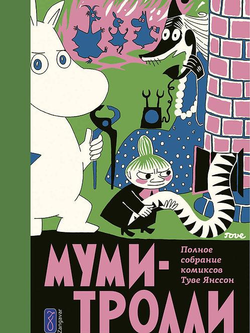 Туве Янссон «Муми-тролли. Полное собрание комиксов в 5 томах. Том 2»