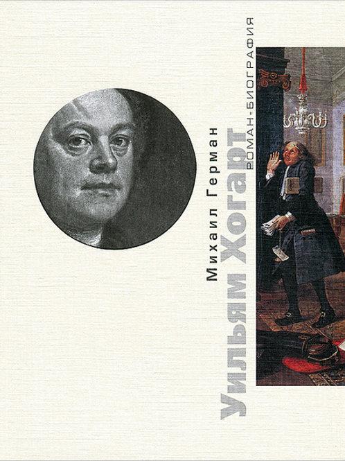 Михаил Герман «Уильям Хогарт. Роман-биография»